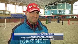 Двое курян вошли в состав Сборной России по конному спорту