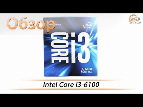 Intel Core i3-6100 - обзор массового процессора