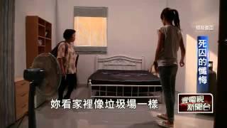 2014/10/13 壹電視新聞台 大刑動 死囚的懺悔 Part1