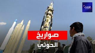 صواريخ الحوثي تثير قلقاً إقليمياً ودولياً