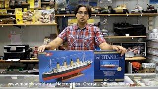 Обзор набора для постройки модели ТИТАНИК (AM1606) от фирмы AMATI 250-й масштаб.(http://modelsworld.ru/shop/product128.php Titanic – пассажирский лайнер британского производства, чье наименование знакомо абсо..., 2015-11-25T04:10:15.000Z)