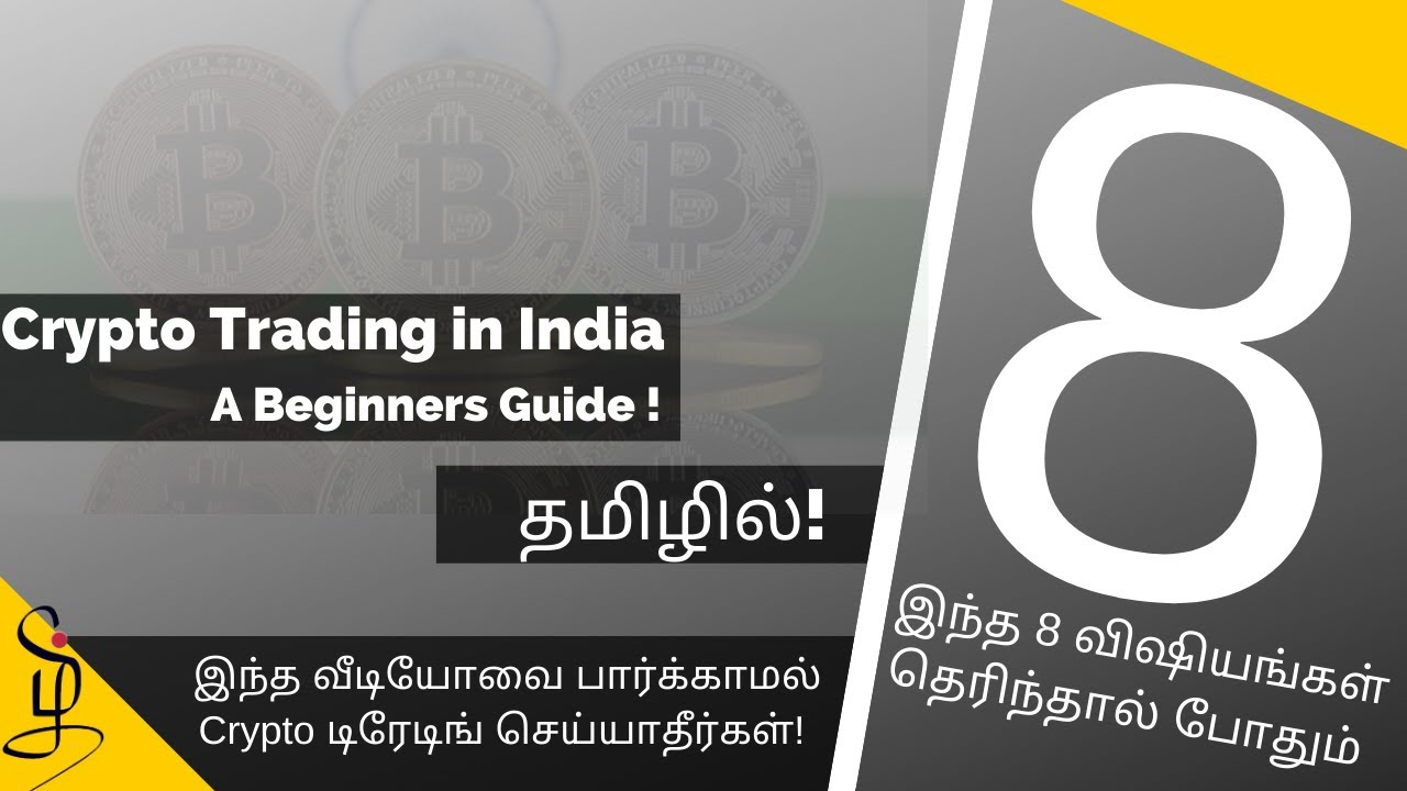 A Beginners Guide to Enter Crypto Markets in Tamil (Crypto Investment for Dummies)