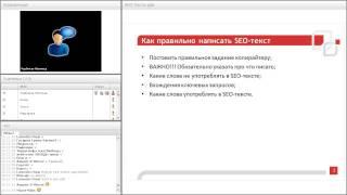 видео Как писать сео статьи в современном рунете