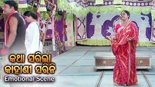 New Jatra Emotional Scene - Kani Patei Bhika Maguchi   କଥା ସରିଲା କାହାଣୀ ସରିନି   Sarthak Music
