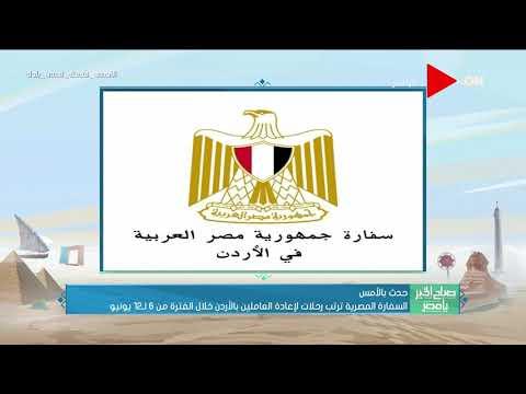 صباح الخير يا مصر - السفارة المصرية ترتب رحلات لإعادة العاملين بالأردن خلال الفترة من 6 لـ 12 يونيو  - 13:59-2020 / 5 / 30