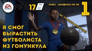 ИСТОРИЯ АЛЕКСА ХАНТЕРА - СЮЖЕТ ► FIFA 17 ПРОХОЖДЕНИЕ НА РУССКОМ #1