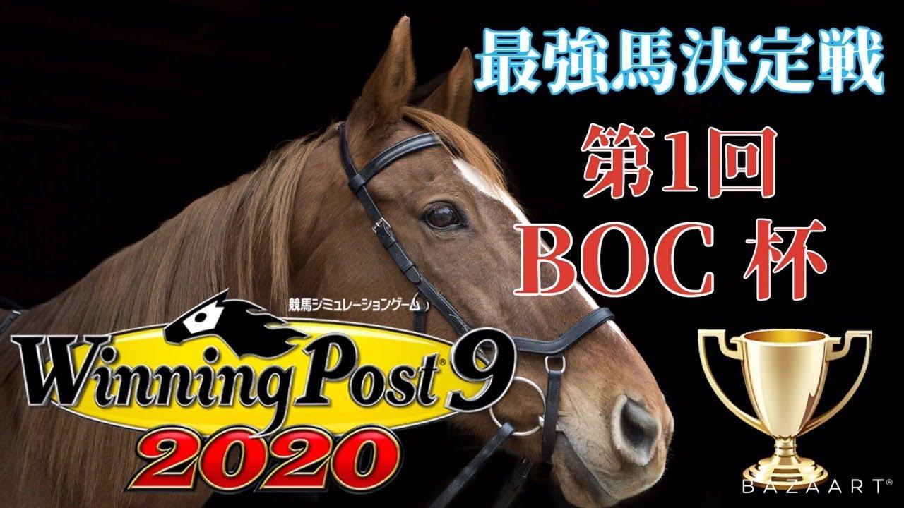 【ウイポ9大会】第1回 BOC杯 ~ 記念すべき最初の王者は!?