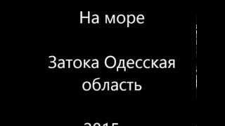 На море  Затока Одесская область 2015 год(Плаванье благотворно влияет на здоровье!, 2015-10-01T11:07:46.000Z)