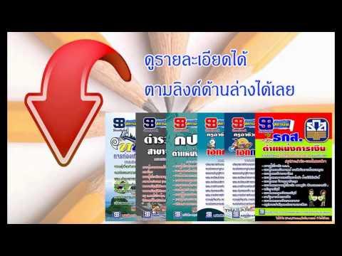 แนวข้อสอบ การเงินและพัสดุ สำนักงานคณะกรรมการการศึกษาขั้นพื้นฐาน (สพฐ)