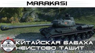 Китайская бабаха неистово тащит, Колобанов на изи World of Tanks