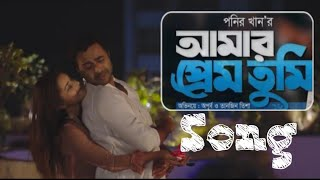 Amar Prem tumi | New Natok Song 2019 | Apurbo | Tanjin Tisha | Telefilm Song
