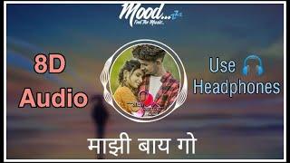 Majhi Baay Go(8D Audio)| Nick Shinde | Shraddha Pawar | Keval Walanj| Sonali Sonawane|Prashant Nakti