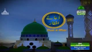 Dua-e-Iftar ( 23.11.2017 )