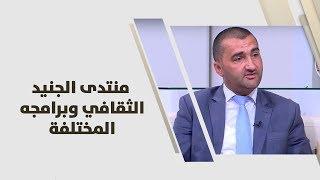 يوسف المومني - منتدى الجنيد الثقافي وبرامجه المختلفة - نشاطات وفعاليات