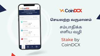 Introducing Stake by CoinDCX (Tamil)