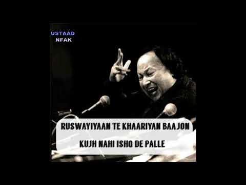 Kithe Ishq Da Rog Na La Bethin by Nusrat Fateh Ali Khan | Lyrical Video