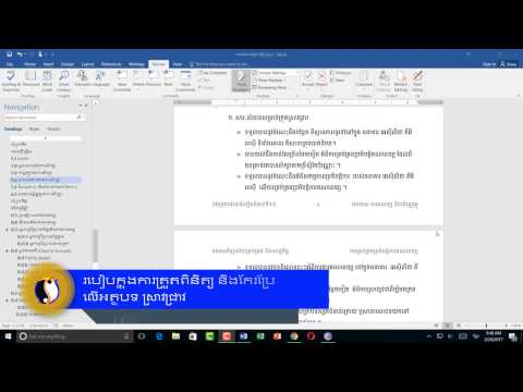 How to review the research paper in Ms Word