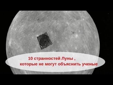 10 странностей Луны