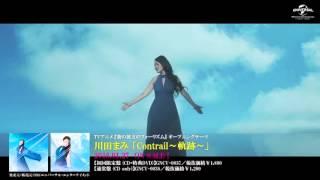 TVアニメ『蒼の彼方のフォーリズム』オープニングテーマ 川田まみ/16th...