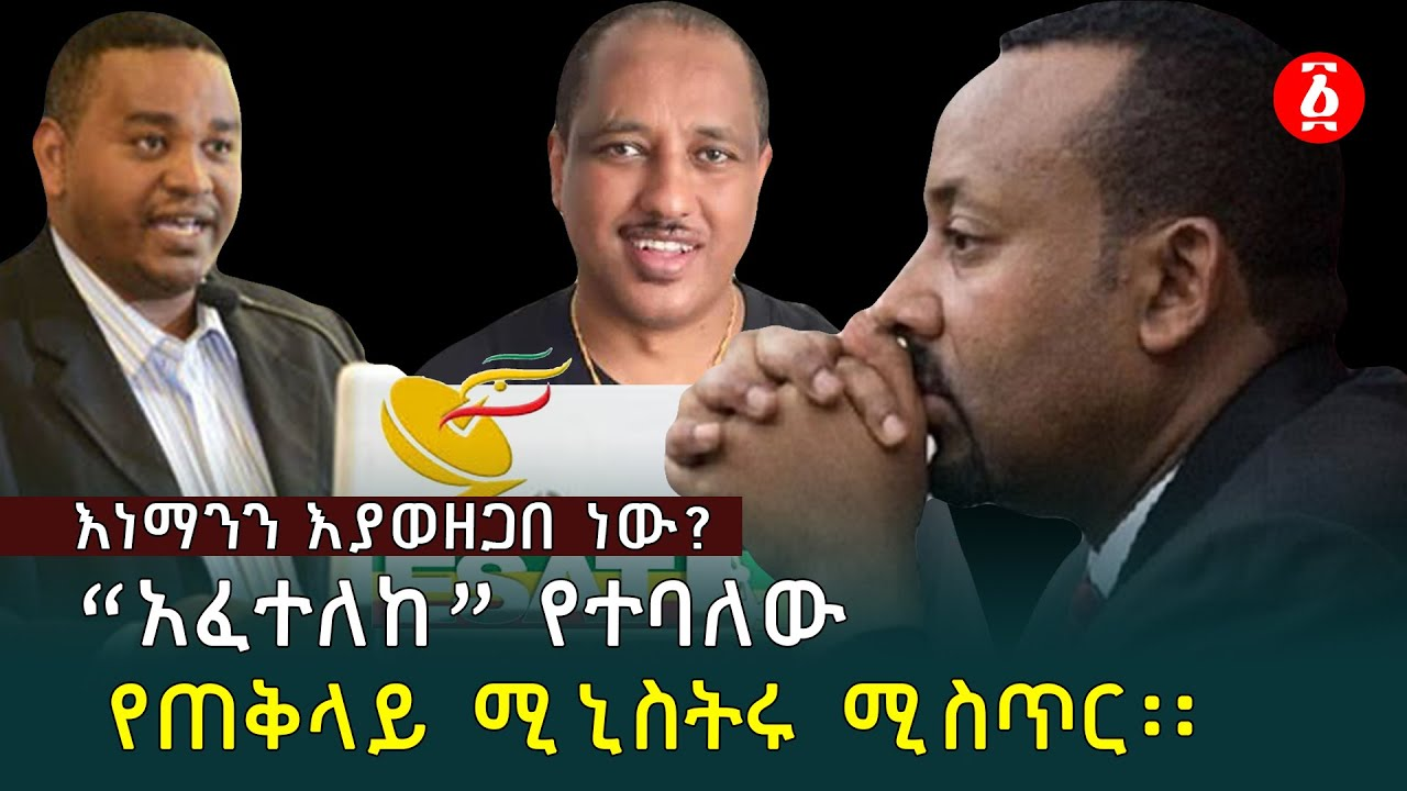 What is The Secret About PM Abiy Ahmed