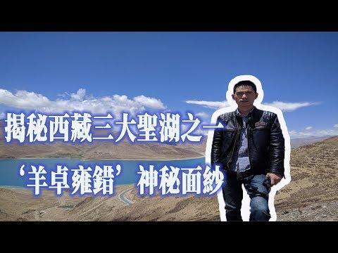 【旅居西藏TRAVELING IN TIBET】揭秘西藏三大聖湖之一羊卓雍錯(羊湖)One Of The Three Holy Lakes In Tibet: Lake Yamdrok