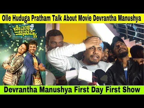 Devrantha Manushya First Day First Show |...