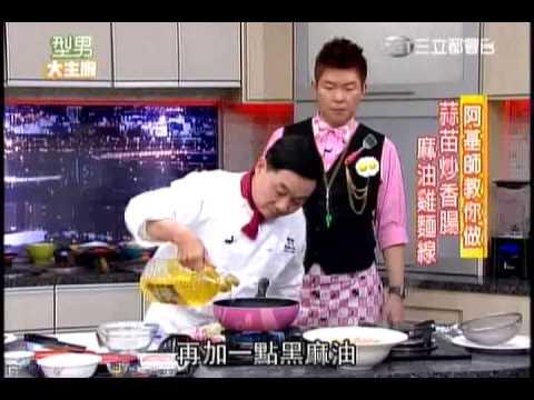 20130225 阿基師 蒜苗炒香腸 麻油雞麵線 - YouTube