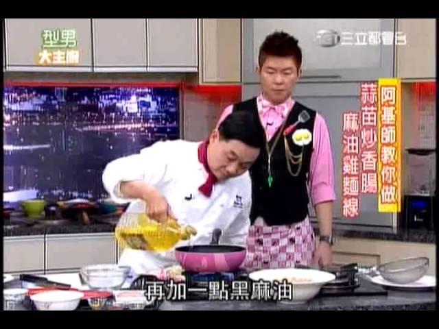 20130225 阿基師 蒜苗炒香腸 麻油雞麵線