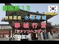 【韓国旅 2019 第13話】世界遺産の水原華城(スウォンファソン)で華城行宮(ファソンヘングン)を見学