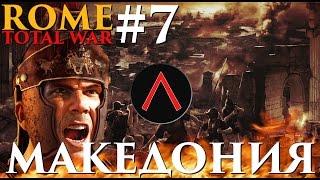 Беда не приходит одна  ● Rome: Total War #7 (Македония)