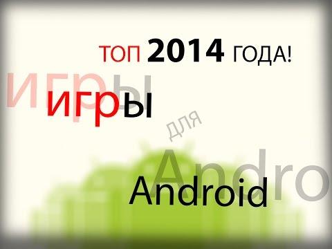 Топ игр на Android 2014 года!