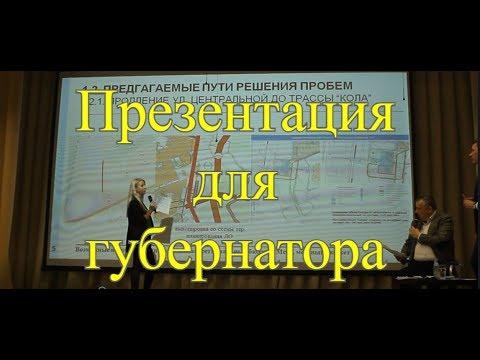 Презентация. Губернатор в Кудрово. Выезды, уборка, поликлиника и прочее.