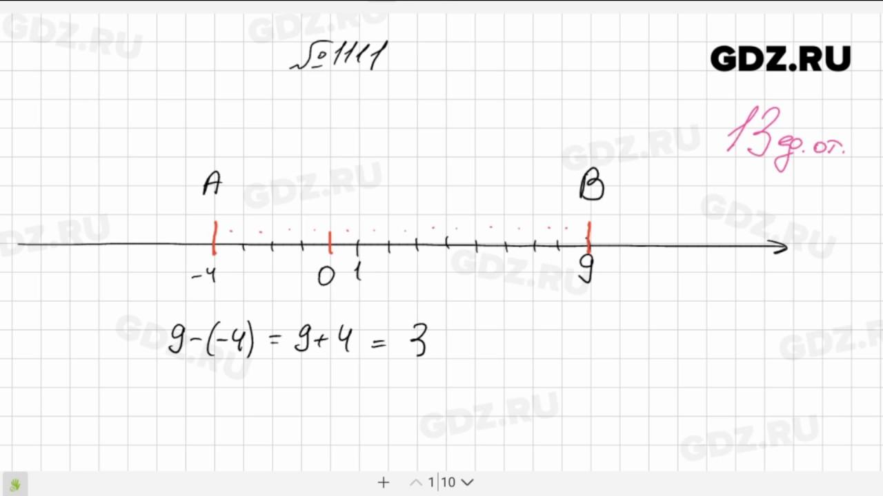 виленкин 1111 гдз по математике