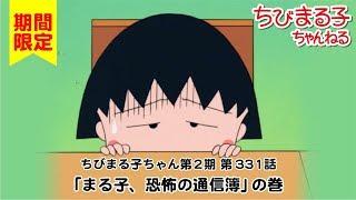ちびまる子ちゃん アニメ 第二期 331話『まる子、恐怖の通信簿』の巻 ちびまる子ちゃん 検索動画 6