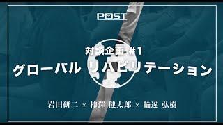 世界を旅する治療家 柿澤健太郎先生、開発途上国リハビリレポーター副代...