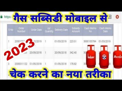 Gas subsidy check kaise karen |गैस सब्सिडी चेक करने का नया तरीका