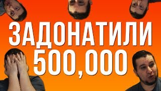 ЗАДОНАТИЛИ 500000 РУБЛЕЙ