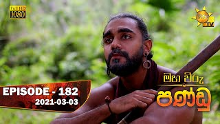 Maha Viru Pandu | Episode 182 | 2021-03-03 Thumbnail
