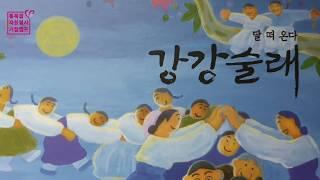 [초등권장]멋진 우리 문화 강강술래/세계 무형문화유산