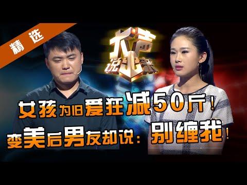 重庆卫视《大声说出来》20160804:共患难的夫妻才是真夫妻,女友死了都要爱,男友所有爱都是顺便
