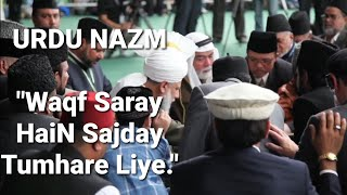 Waqf Saaray HaiN Sajday Tumharay Liyay. Nazm Ahmadiyya. Prayer for Huzoor's Health