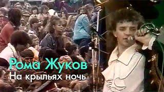 Рома Жуков - На крыльях ночь