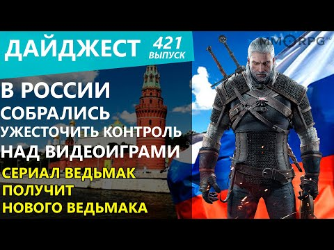 Видео: В России собрались ужесточить контроль над видеоиграми. Сериал Ведьмак получит нового ведьмака.
