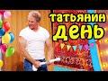 Татьянин день 2021! Подборка приколов к дню татьяны от Дизель шоу | Смешные видео приколы 2021