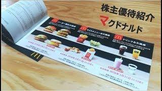 【株主優待紹介 マクドナルド】2017年9月に優待が届きました マックセット30食分 全国に店舗がありおすすめの優待券!