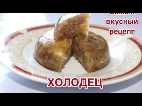 ХОЛОДЕЦ казакша рецепт. Холодец из говяжьих ножек.