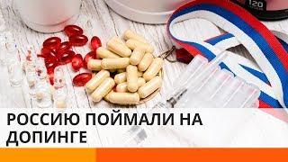 Снова? Россию поймали на допинге – какое будет наказание
