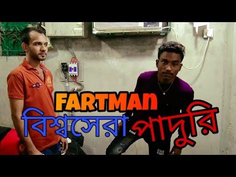 বিশ্বসেরা পাদুরি   The Fart Man   বাংলা হাসির ভিডিও   Bangla Funny Video   2019