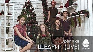 OPEN KIDS - Щедрик | Carol of the Bells | Ukrainian Christmas Song | A cappella 2014