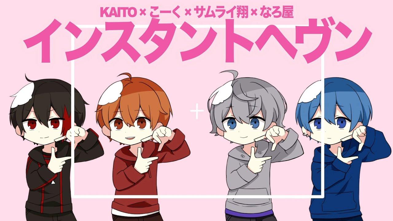 【KAITO×こーく×サムライ翔×なろ屋】インスタントヘヴン歌ってみた